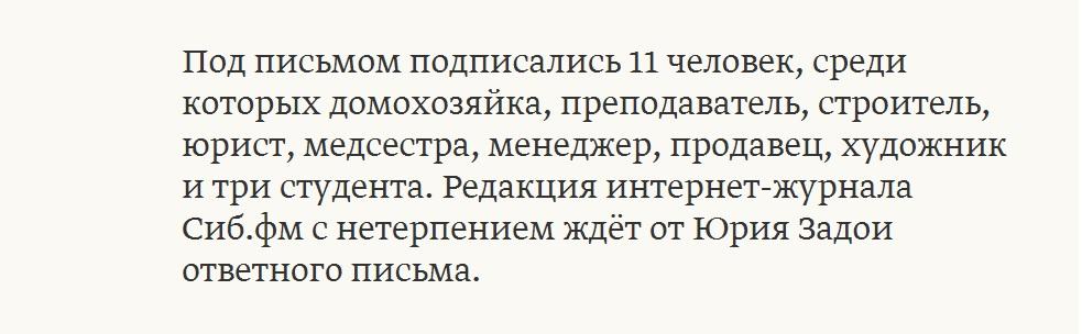 источник: http://sib.fm/news/2015/10/09/zhiteli-novosibirska-poprosili-proverit-zadou-na-oskorblenie