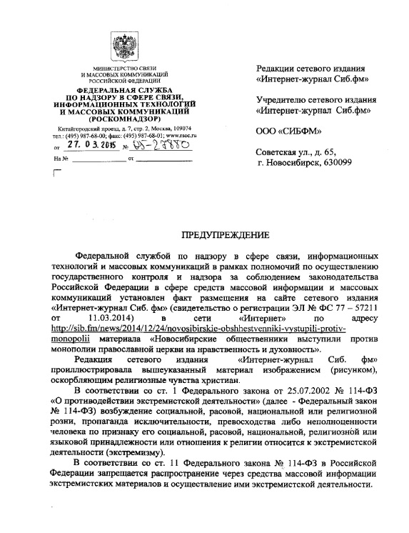 ссылка: http://rkn.gov.ru/news/regions/news31294.htm