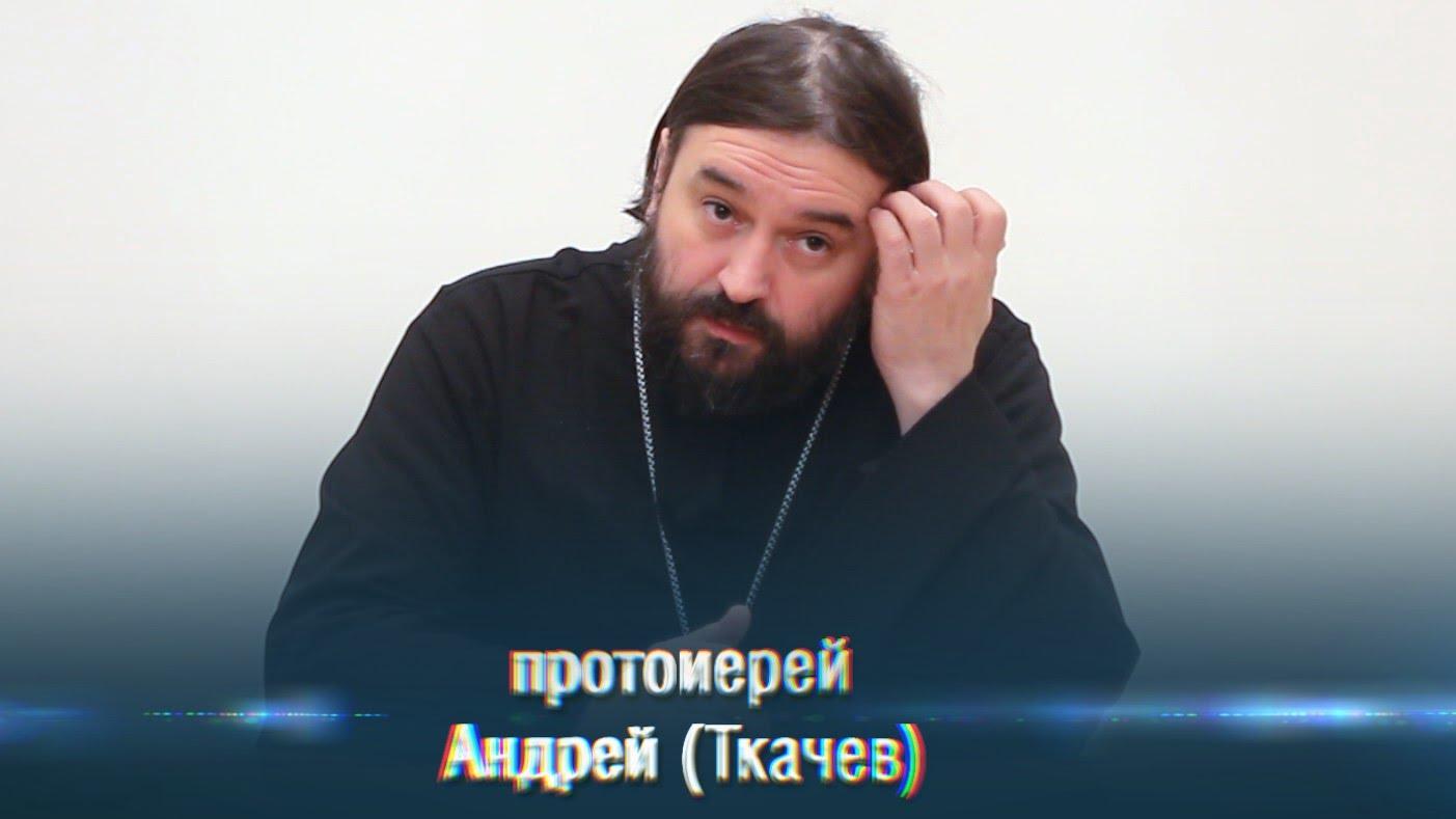 Протоиерей  Андрей  Ткачев: «О делах украинских. Дело не в Москве и не в Стамбуле, а в Православии» (26.12.18)