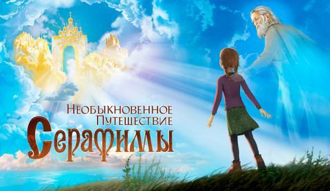 Мультфильм «Необыкновенное приключение Серафимы» (2015)