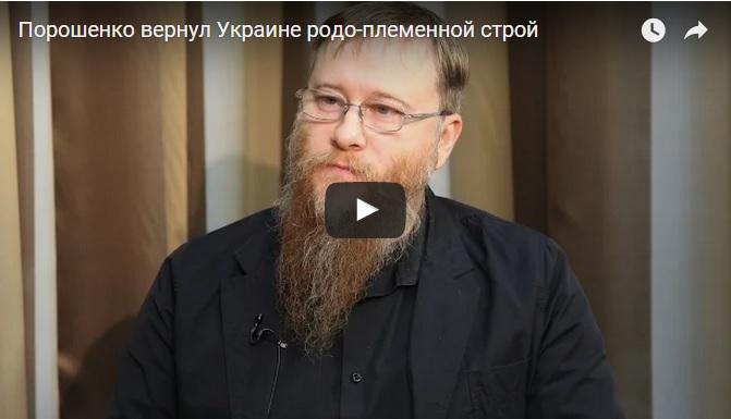 Валерий Коровин: «Порошенко вернул Украине родо-племенной строй» (08.12.15)