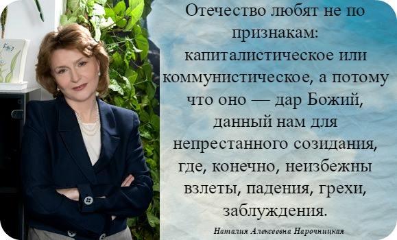 Наталия Нарочницкая: «Отечество любят не по признакам»