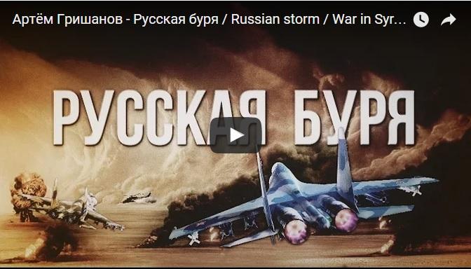 Артём Гришанов: «Русская буря» (23.12.15)