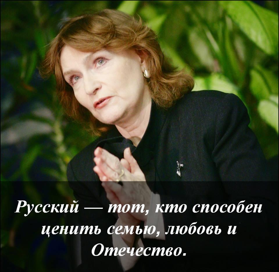 Наталья Нарочницкая: Русский - тот, кто способен ценить семью, любовь