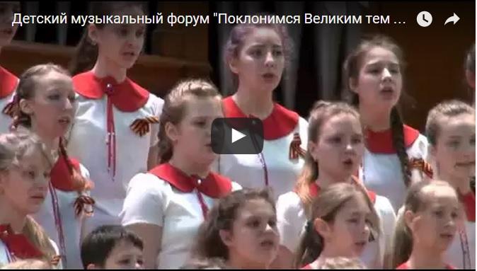 Детский музыкальный форум «Поклонимся Великим тем годам…» (01.05.15)