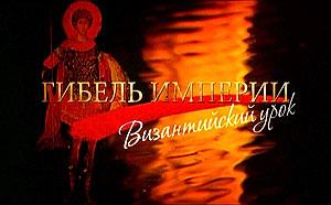 Архимандрит Тихон (Шевкунов): «Дикторский текст литературного сценария фильма «Гибель империи. Византийский урок».