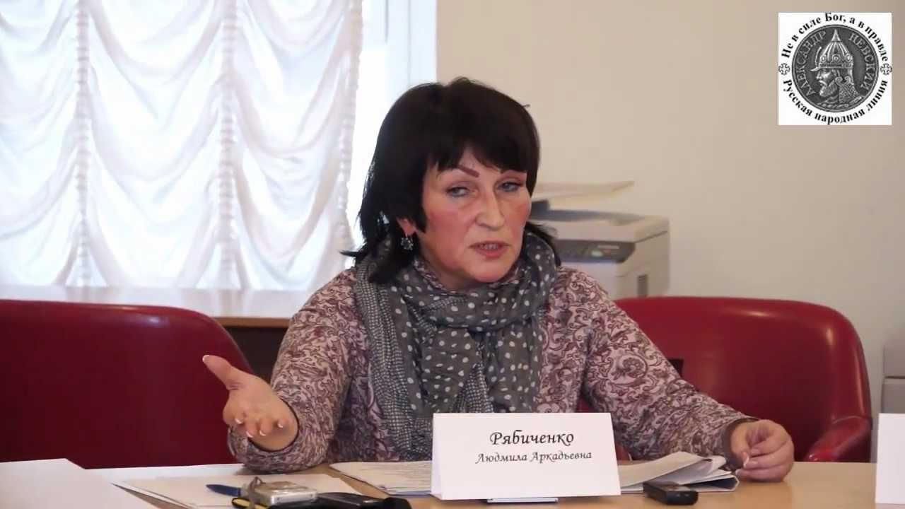 Людмила Рябиченко: «Уничтожить российское образование не позднее 1 сентября» (13.06.18)