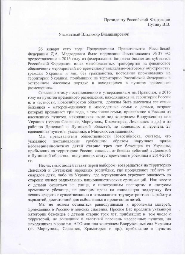 160220 Putinu pro begencev 1