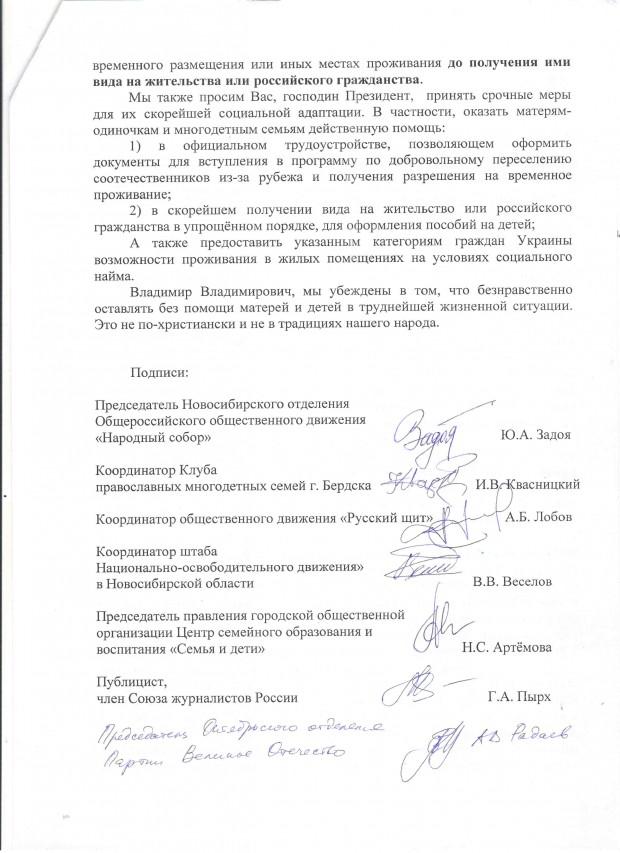160220 Putinu pro begencev 2