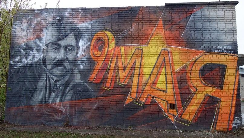 Молодёжный Центр «100 друзей: «Граффити к празднику Победы появилось в Берсдке» (08.05.16)