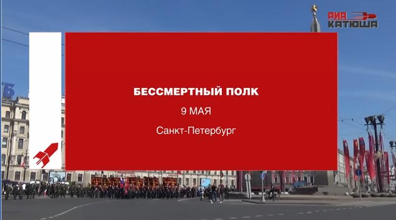 РИА Катюша: «Санкт-Петербург. Невский проспект. Бессмертный полк» (09.05.16)
