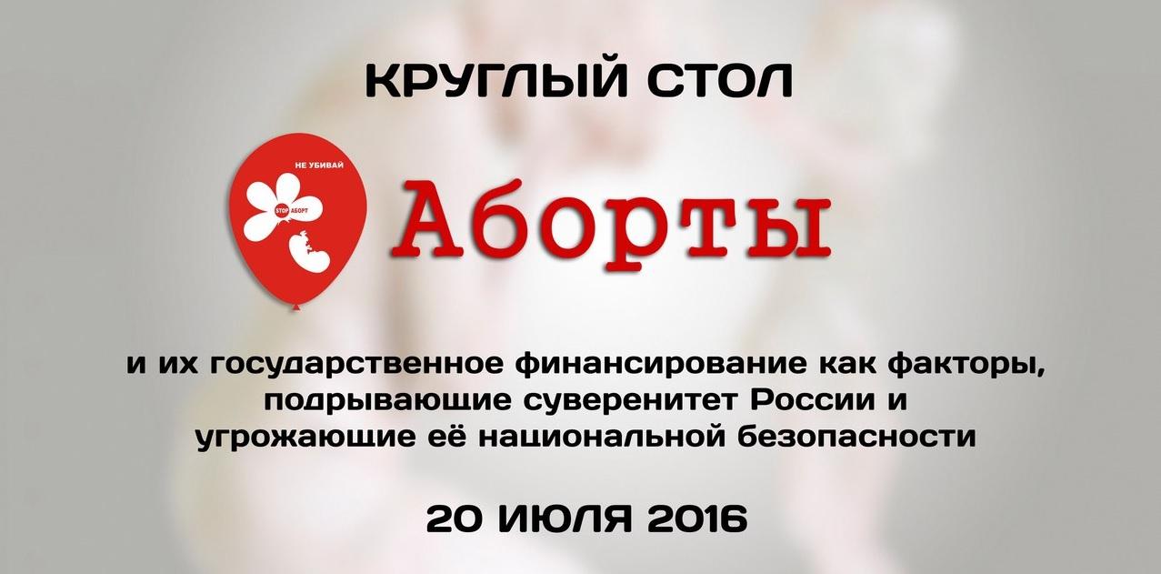 Новосибирск. Резолюция и полное видео круглого стола «Аборты и их государственное финансирование как факторы, подрывающие суверенитет России и угрожающие её национальной безопасности» (20.07.16)