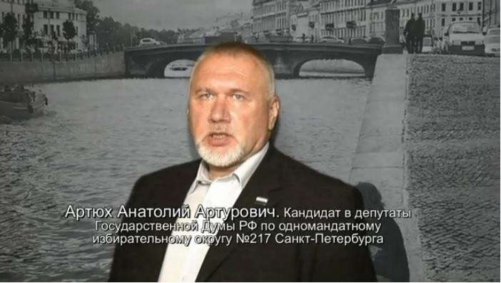 Анатолий Артюх: «Власть должна работать в интересах народа, а не в интересах олигархов и либералов» (31.08.16)