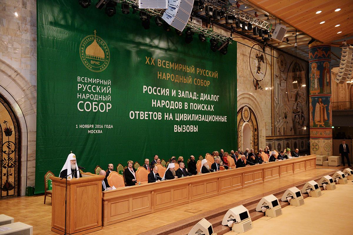 Патриарх Кирилл: «Доклад на XХ Всемирном русском народном соборе» (01.11.16)