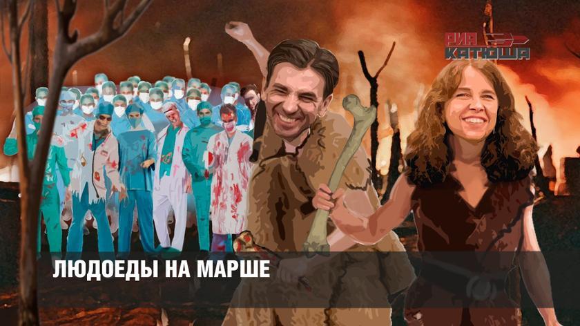 РИА Катюша: «Людоеды на марше» (09.12.16)
