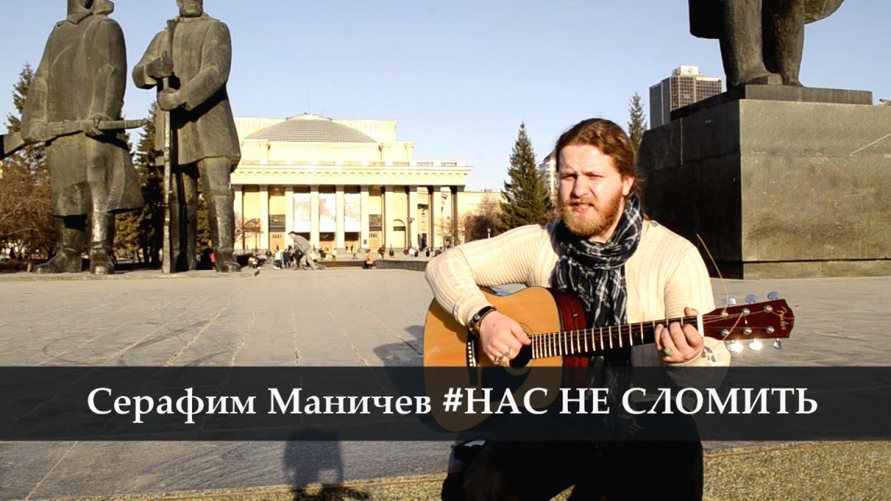 Серафим Маничев: «#Наснесломить. Из Новосибирска с любовью к Питеру» (10.04.17)