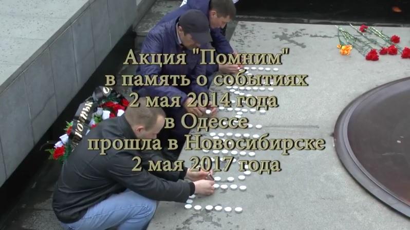 Новосибирск: Акция «Помним» (02.05.17)