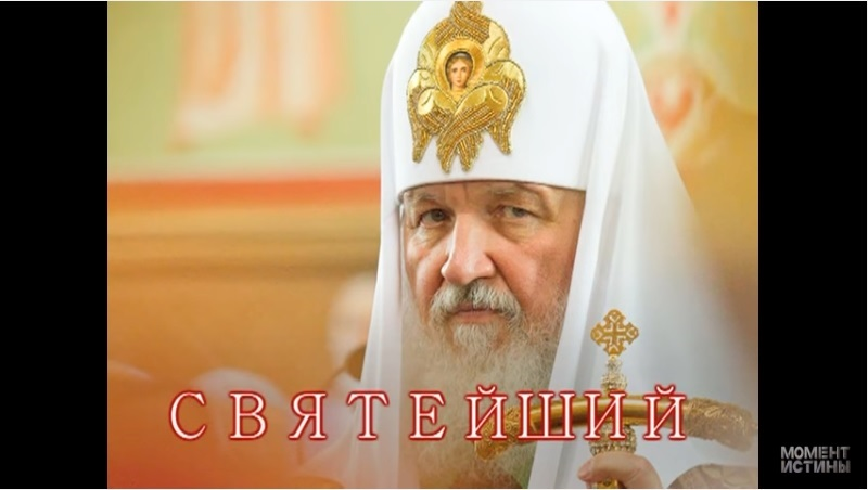 Андрей Караулов: Документальный фильм «Святейший» (05.05.17)