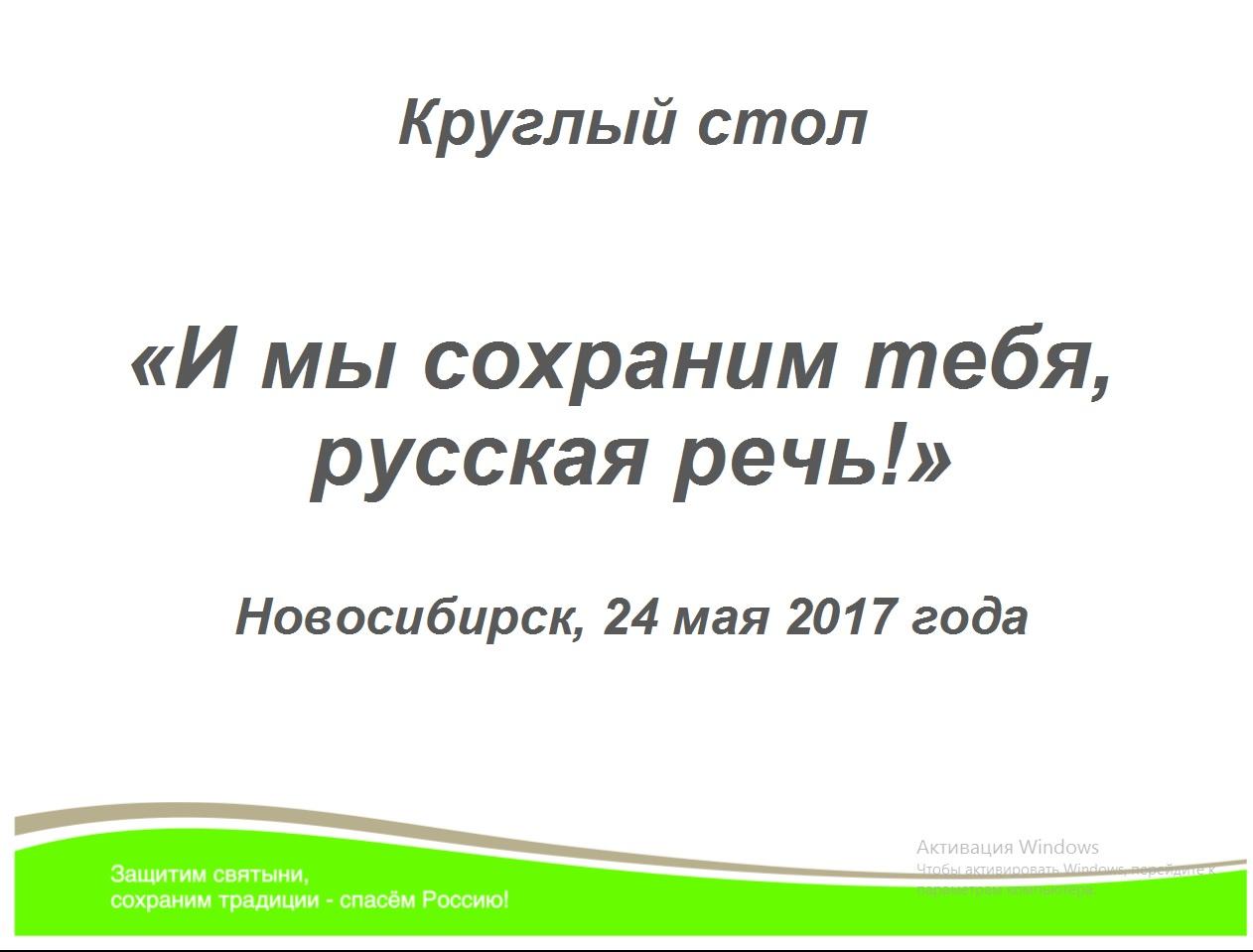 Новосибирск. Круглый стол «И мы сохраним тебя, русская речь!» (24.05.17)