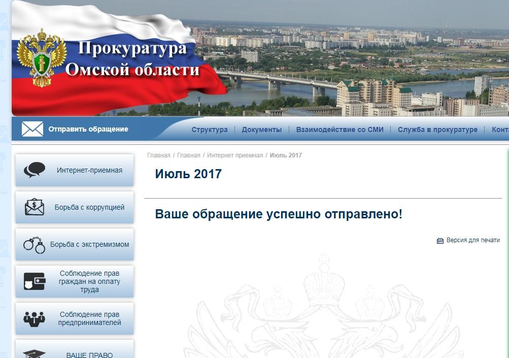 Координационный совете: «Обращение в прокуратуру Омской области» (10.07.17)