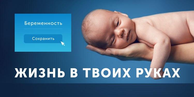 Благотворительный фонд «Весна» в защиту Жизни (30.06.17)