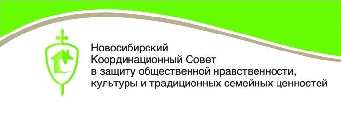 Новосибирский Координационный Совет: «Духовно-нравственные основы суверенитета России. Уроки истории и вызовы современности» (17.11.12)