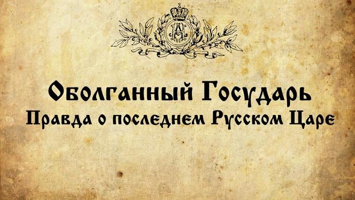 Фильм «Оболганный Государь. Правда о последнем Русском Царе» (09.10.17)