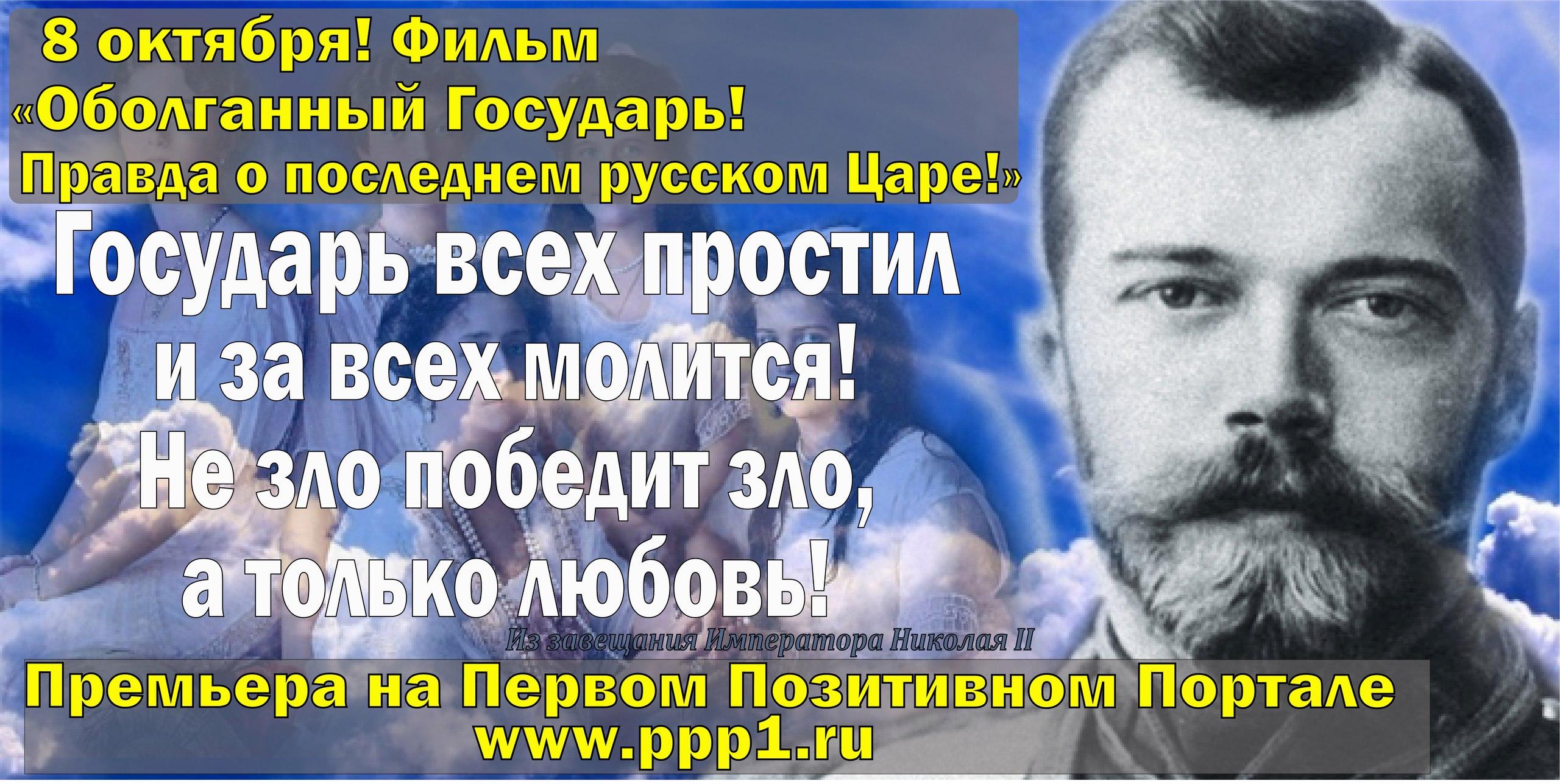 Первый Позитивный Портал: «Оболганный Государь! Правда о последнем русском Царе!» (08.10.17)