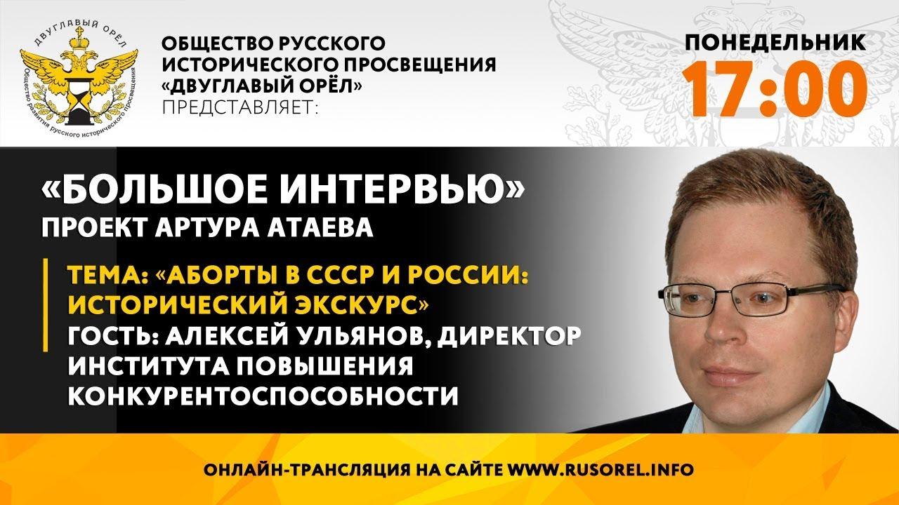 Большое интервью с Артуром Атаевым: «Аборты в СССР и России: исторический экскурс» (16.10.17)