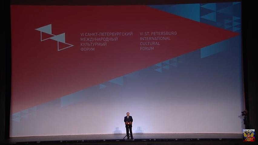 Открытие Санкт-Петербургского международного культурного форума (17.11.17)