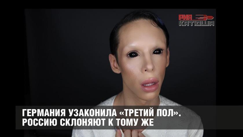 РИА Катюша: «Германия узаконила «третий пол». Россию склоняют к тому же» (10.11.17)
