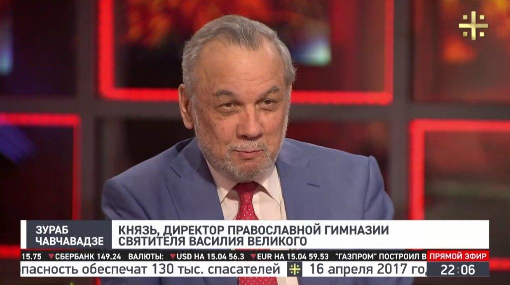 Зураб Чавчавадзе: «Нам надлежит продолжать великие свершения как Имперской, так и советской России» (13.11.17)