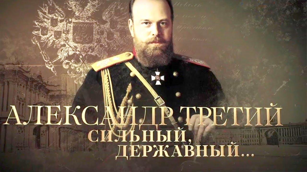 Документальный фильм: «Александр Третий. Сильный, державный» (04.11.17)