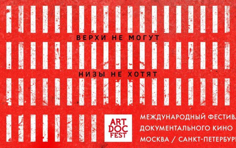 Е.Н.О.Т Corp: «Фестиваль документального экстремизма» (27.11.17)