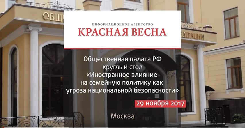 Общественные слушания: «Иностранное влияние на семейную политику как угроза национальной безопасности» (29.11.17)