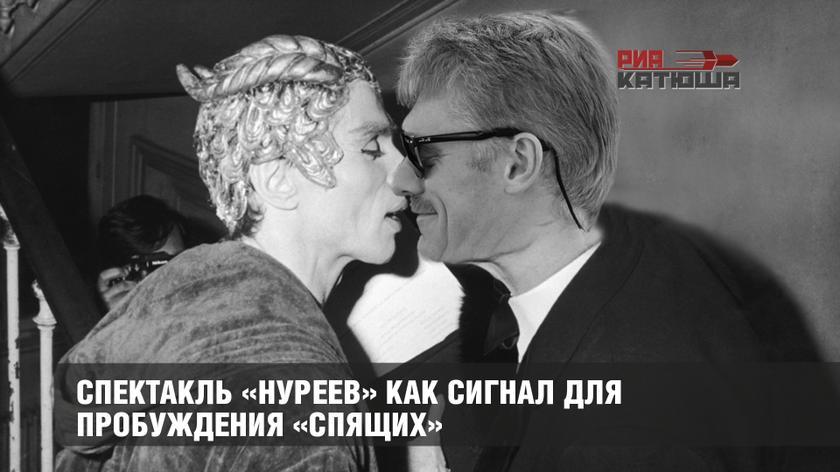 РИА Катюша: «Спектакль «Нуреев» как сигнал для пробуждения «спящих»» (11.12.17)