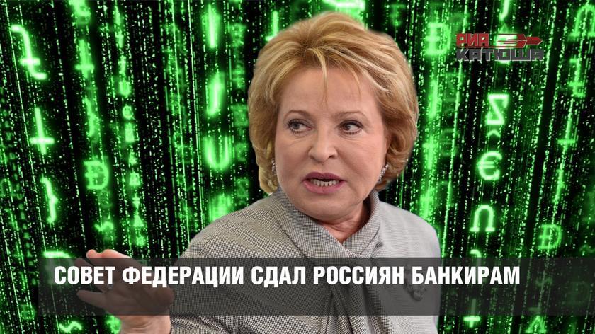 РИА Катюша: «Совет Федерации сдал россиян банкирам» (26.12.17)