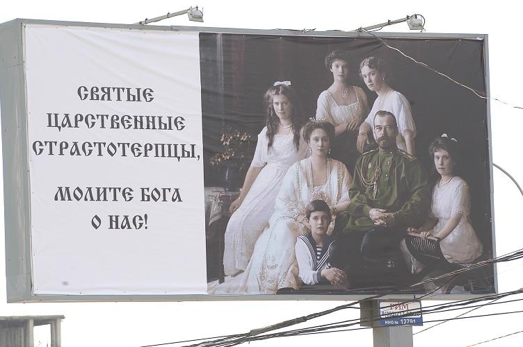 Новосибирский Координационный Совет: «Баннер Царской семьи на центральных улицах Новосибирска» (04.12.17)