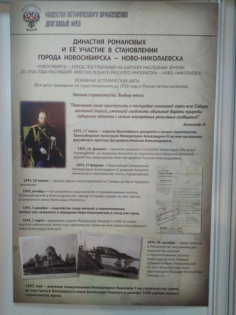Круглый стол: «Роль династии Романовых в становлении города  Новосибирска – Ново-Николаевска» (21.12.17)
