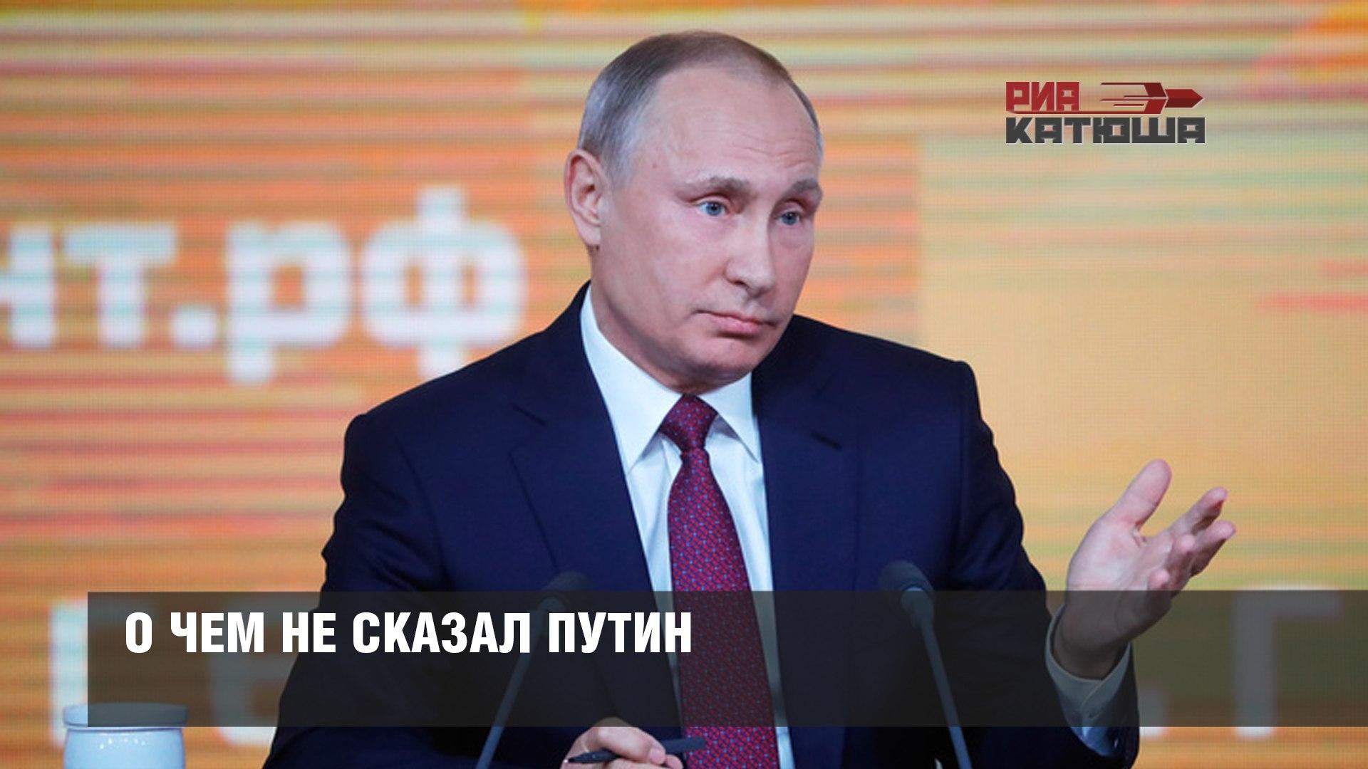 Андрей Цыганов: «О ЧЕМ НЕ СКАЗАЛ ПУТИН» (14.12.17)
