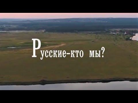 Аркадий Мамонтов: «Русские — кто мы?», документальный фильм (23.12.17)