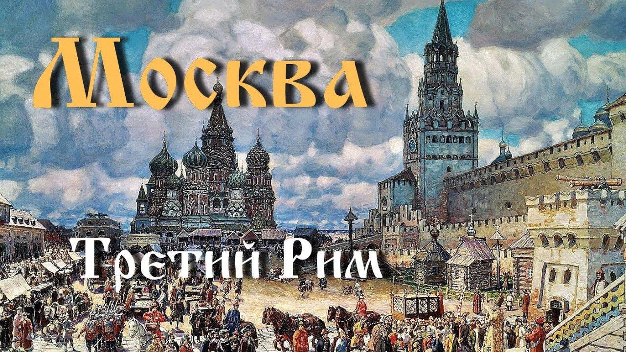 Аркадий Мамонтов: «Москва — третий Рим», документальный фильм (17.12.17)