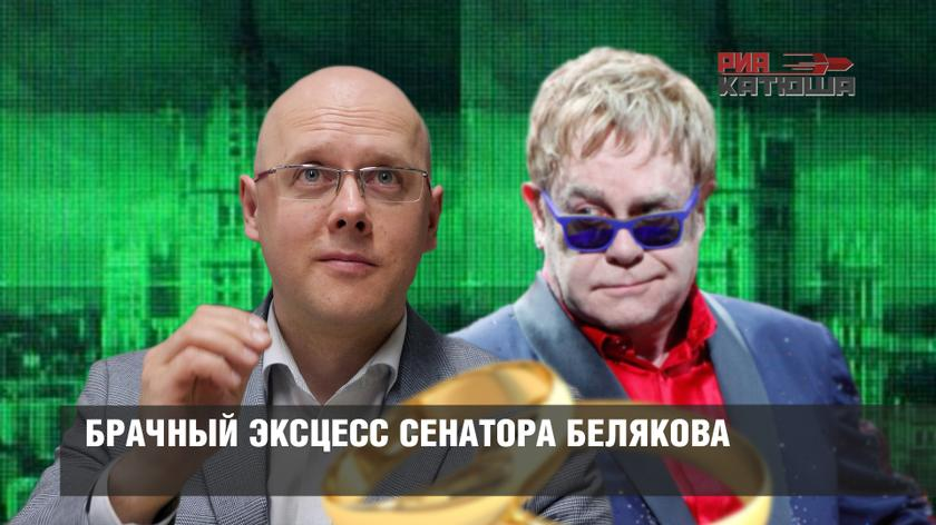 РИА Катюша: «Брачный эксцесс сенатора Белякова» (23.01.18)