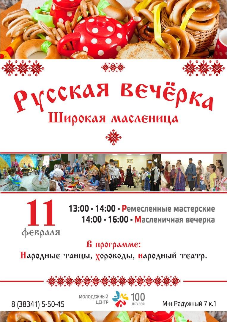 Бердск. 11 февраля русская народная вечерка «Широкая масленица»