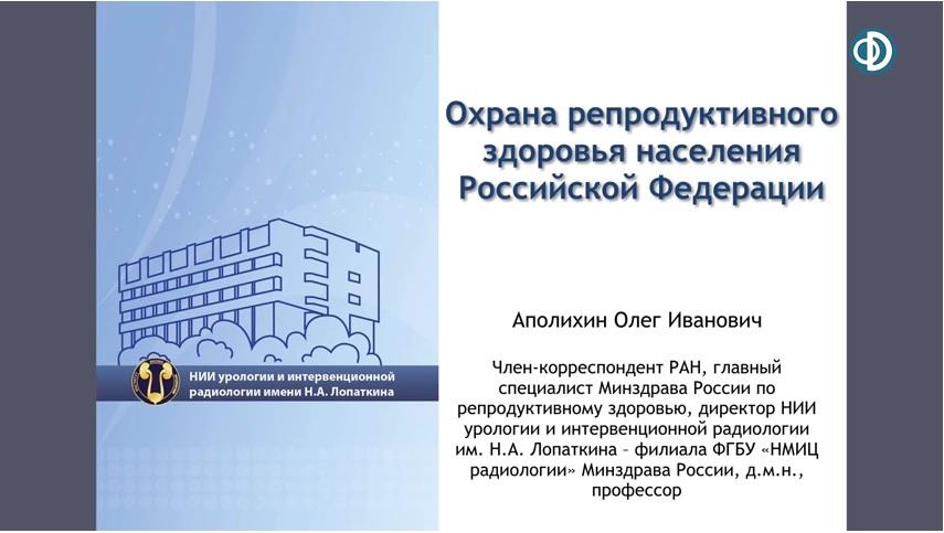 Олег Аполихин: «Охрана репродуктивного здоровья населения России» (26.01.18)