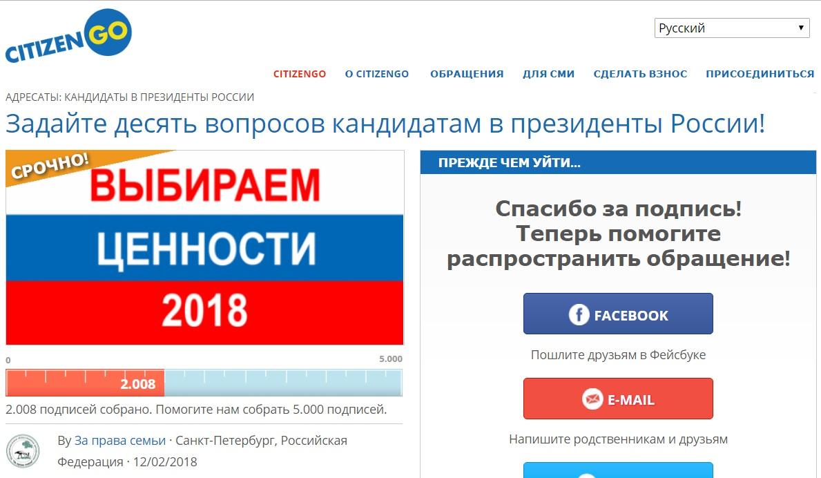 CITIZENGO: «Задайте десять вопросов кандидатам в президенты России!» (12.02.18)