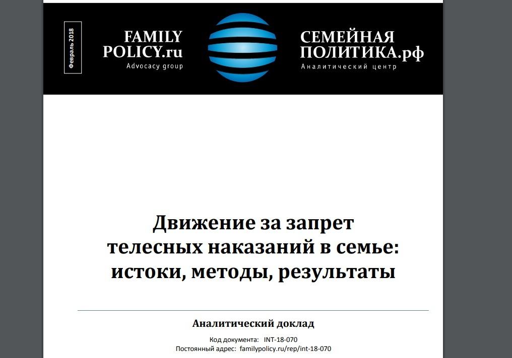 СемейнаяПолитика.РФ: Аналитический доклад «Движение за запрет телесных наказаний в семье: истоки, методы, результаты» (19.02.18)