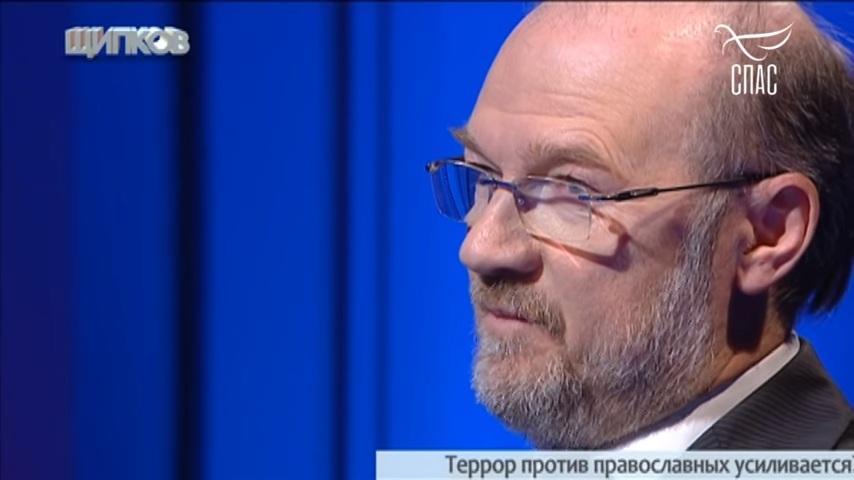 Александр Щипков: «Террор против православных усиливается» (25.02.18)