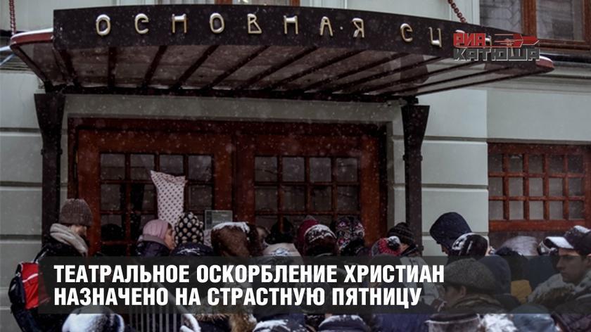 Обращение православной общественности: «Оскорбление христиан назначено на Страстную пятницу» (20.03.18)