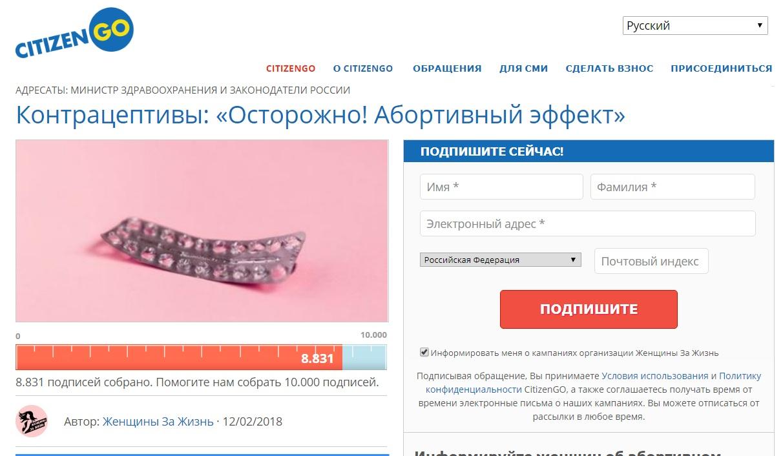 Женщины За Жизнь: Контрацептивы: «Осторожно! Абортивный эффект» (12.02.18)